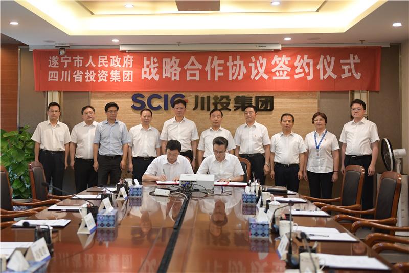川投集团与遂宁市签署战略合作框架协议