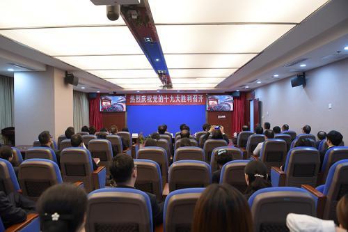 川投集团集中组织收看十九大开幕式