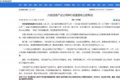 《四川新闻网》—川投信息产业公司举行全国首轮公招笔试
