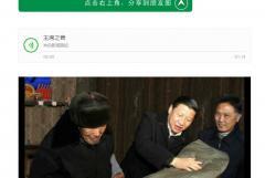 《新指路经》微信公众号:人民领袖,凉山欢迎您!