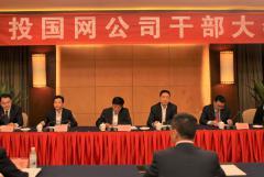 刘国强董事长出席川投国网干部大会