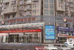 首家川大授权的华西牙科重庆医院月底开业