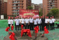 川网国际花园项目二期开工仪式隆重举行