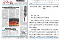 第四届中国(四川)国际旅游投资大会在成都开幕