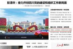 川投集团董事长刘国强:企业转型路上 感受数字经济的力量