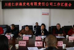 李红总经理带队赴康定市汇报工作并实地踏勘贡嘎山西坡南坡旅游资源