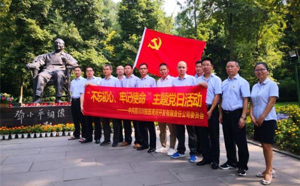 """田湾河公司组织生产一线管理人员赴苍溪、广安开展""""不..."""