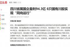 """四川省属国企盈利94.3亿 6只国有川股实现""""同向运行"""""""