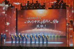 """2019年度""""四川十大法治人物""""评选结果揭晓"""