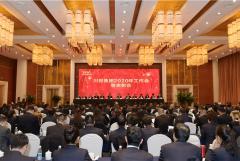 绽放冠亚风采  奋进二〇二〇 ——冠亚br88召开2020年度工作会暨表彰会以及年会