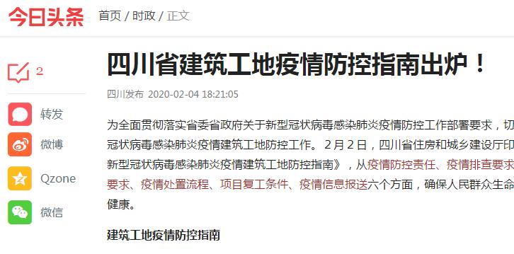 四川省建筑工地疫情防控指南出炉!