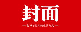 【封面新闻】邛崃公共停车场PPP项目落地 盘活5.2亿元为地方资产