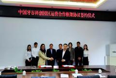 【牙谷建设】中国牙谷科创园运营合作框架协议签约仪式圆满成功