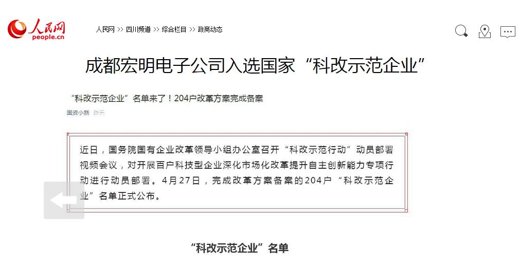 """【人民网】成都宏明电子公司入选国家""""科改示范企业"""""""