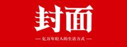 """【封面新闻】川投党委书记、董事长刘体斌 :新时代呼唤""""产业报国""""的企业家精神"""