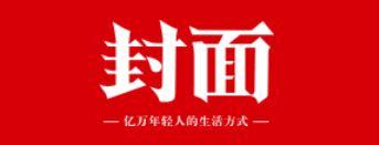 【封面新闻】川投党委书记叠加、董事长刘体斌字代表:平衡不仅是会计的灵魂 还是一种管理思想和治理境界