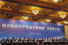 【西昌大健康】参加四川知识分子联谊会第四届一次会员大会
