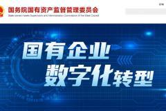 【国务院国资委】澳门大阳城182ty:数字经济的力量 国企转型在路上