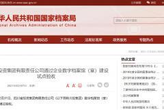 【中华人民共和国国家档案局】yabo88通过企业数字档案馆(室)建设试点验收