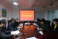 【川投兴川】党支部召开2020 年度组织生活会