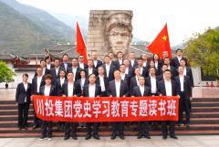 川投集团党委组织开展党史学习教育专题读书班