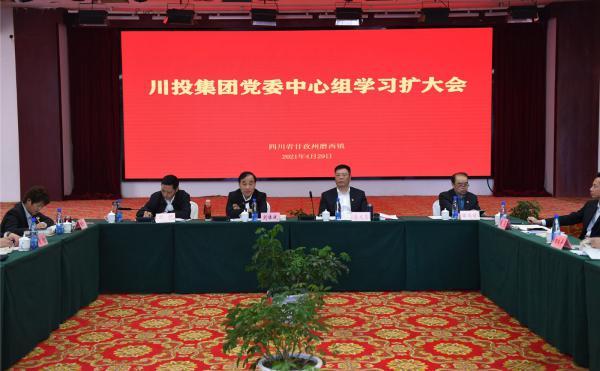 川投集团党委中心组学习走进磨西镇